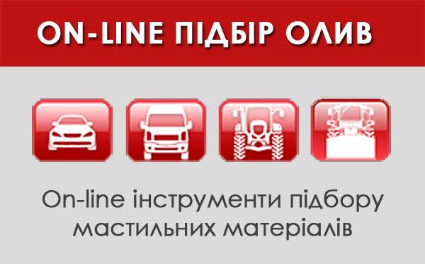 on-line інструмент підбору мастильних матеріалів Petrol Ofisi