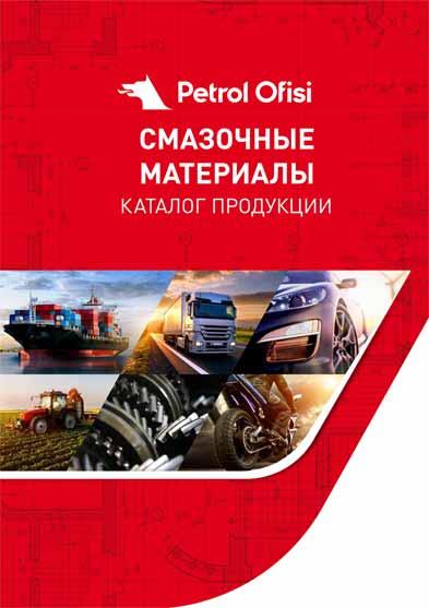 Завантажити каталог Petrol Ofisi